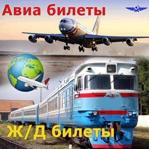 Авиа- и ж/д билеты Бугуруслана