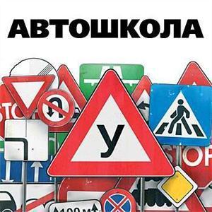 Автошколы Бугуруслана