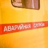 Аварийные службы в Бугуруслане