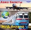 Авиа- и ж/д билеты в Бугуруслане