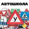 Автошколы в Бугуруслане