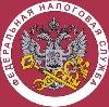 Налоговые инспекции, службы в Бугуруслане