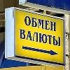 Обмен валют в Бугуруслане