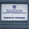 Отделения полиции в Бугуруслане
