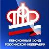 Пенсионные фонды в Бугуруслане