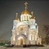 Религиозные учреждения в Бугуруслане