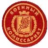 Военкоматы, комиссариаты в Бугуруслане
