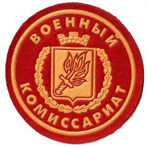 Военкоматы, комиссариаты Бугуруслана